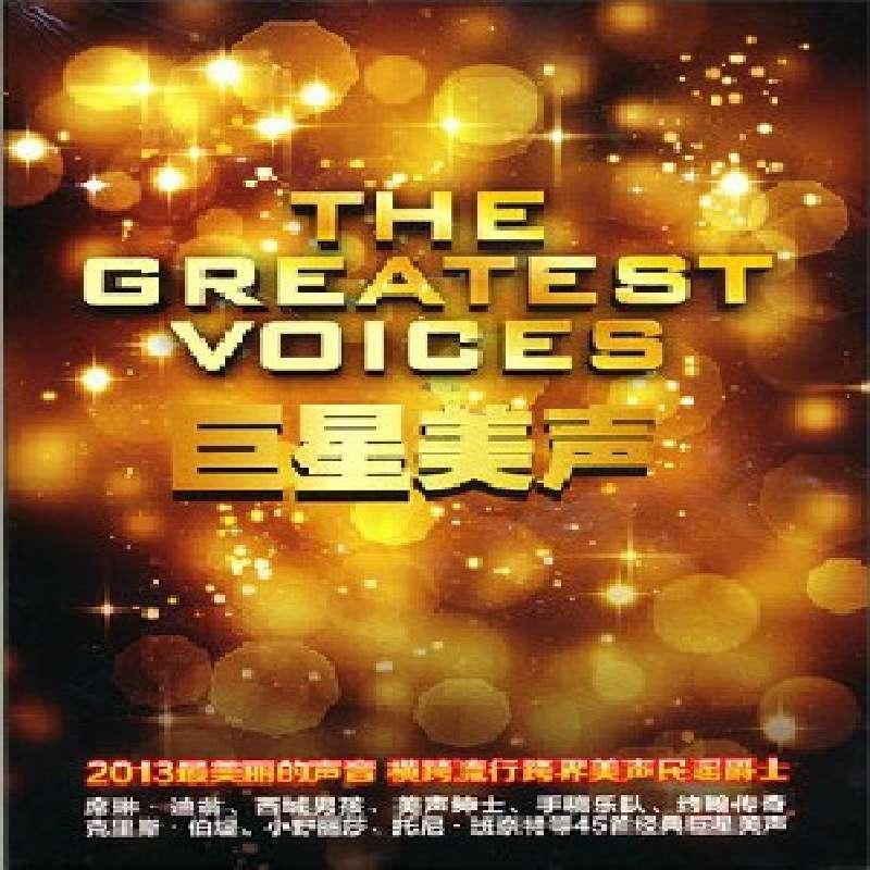 CD巨星美声<新索>(3碟装)