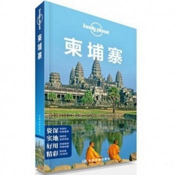 柬埔寨/lonely planet