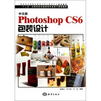 中文版Photoshop CS6包装设计(附光盘十二五全国高校动漫游戏专业骨干课程教材)