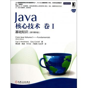Java核心技术(卷Ⅰ基础知识原书第9版)/Java核心技术系列