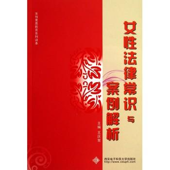 女性法律常识与案例解析(女性素质教育系列读本)