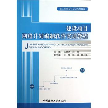 建设项目网络计划编制软件实训教程/施工组织设计实训系列教程