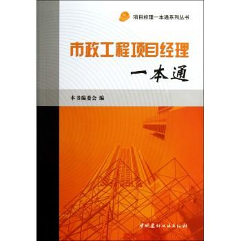 市政工程项目经理一本通/项目经理一本通系列丛书