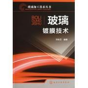 玻璃镀膜技术/玻璃加工技术丛书