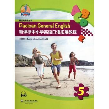 新课标中小学英语口语拓展教程(5)/博世凯英语丛书