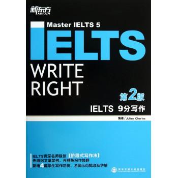 IELTS9分写作(第2版)