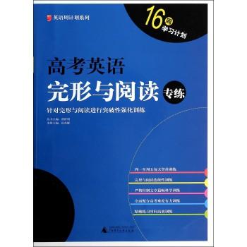 高考英语完形与阅读专练/英语周计划系列