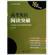 高考英语阅读突破/英语周计划系列