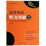 高考英语听力突破/英语周计划系列