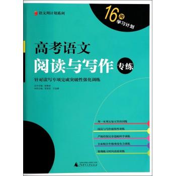 高考语文阅读与写作专练/语文周计划系列