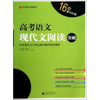 高考语文现代文阅读突破/语文周计划系列