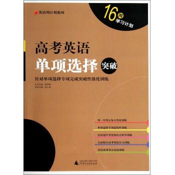 高考英语单项选择突破/英语周计划系列