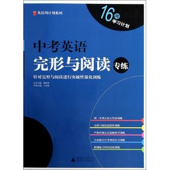 中考英语完形与阅读专练/英语周计划系列