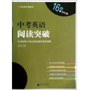 中考英语阅读突破/英语周计划系列