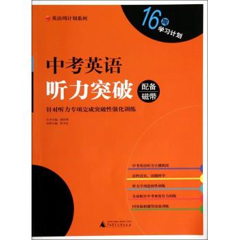 中考英语听力突破/英语周计划系列