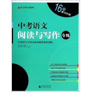 中考语文阅读与写作专练/语文周计划系列