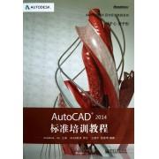 AutoCAD2014标准培训教程/AUTODESK官方标准教程系列