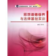 思想道德修养与法律基础实训(全国普通高等院校两课推荐教材)