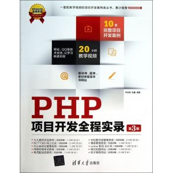 PHP项目开发全程实录(附光盘第3版)/软件项目开发全程实录