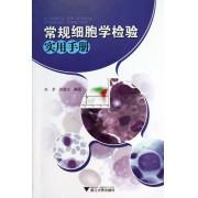 常规细胞学检验实用手册