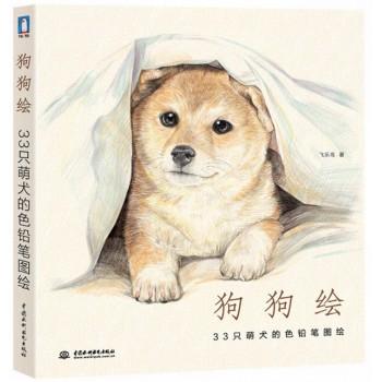 狗狗绘(33只萌犬的色铅笔图绘)