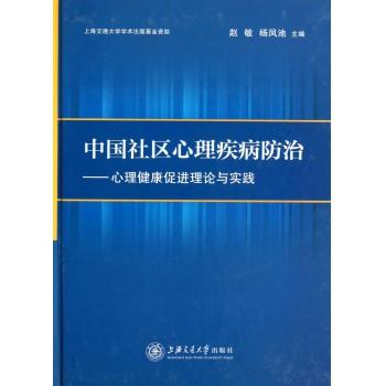 中国社区心理疾病防治--心理健康促进理论与实践(精)