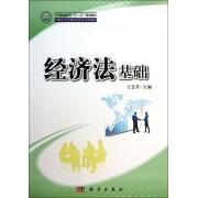 经济法基础(中职中专市场营销专业系列教材)