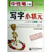 写字小状元(2下人教版水印纸防伪版)/司马彦字帖
