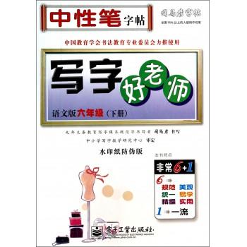 写字好老师(6下语文版水印纸防伪版)/司马彦字帖