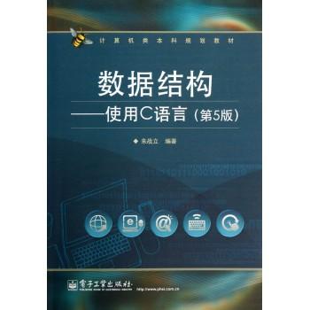 数据结构--使用C语言(第5版计算机类本科规划教材)