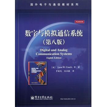 数字与模拟通信系统(第8版)/国外电子与通信教材系列