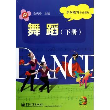 舞蹈(附光盘下学前教育专业教材)