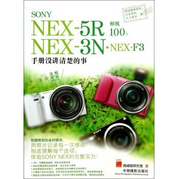 SONY NEX-5R NEX-3N·NEX-F3相机***(手册没讲清楚的事)