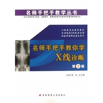 名师手把手教你学X线诊断(附光盘第2版)/名师手把手教学丛书