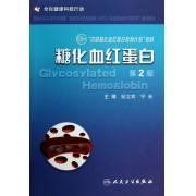 糖化血红蛋白(第2版中国糖化血红蛋白教育计划教材)