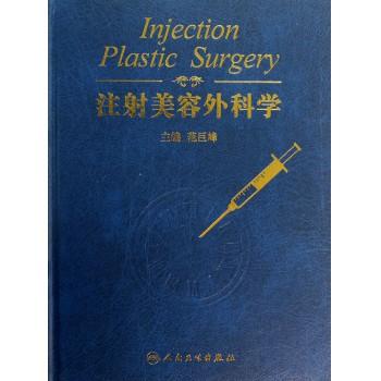 注射美容外科学(精)