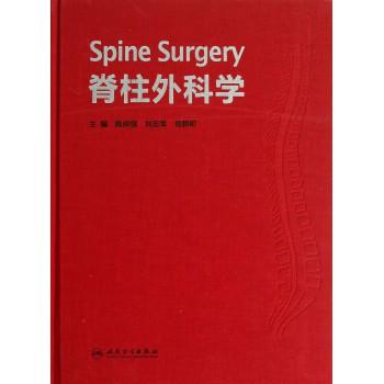 脊柱外科学(精)
