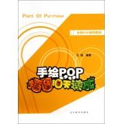 手绘POP插图10天速成(手绘POP系列教材)