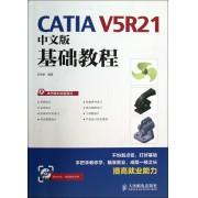 CATIA V5R21中文版基础教程(附光盘)