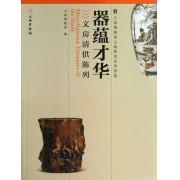 器蕴才华(文房清供陈列)/天津博物馆文物展览系列图集