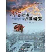 清宫武备兵器研究(彩色图文版)