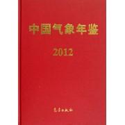中国气象年鉴(附光盘2012)(精)