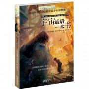 宇宙最后一本书/长青藤国际大奖小说书系