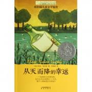 从天而降的幸运/长青藤国际大奖小说书系