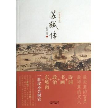 苏轼传(*新修订版)