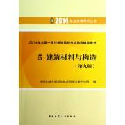 建筑材料与构造(第9版2014年全国一级注册建筑师考试培训辅导用书)/2014执业资格考试丛书