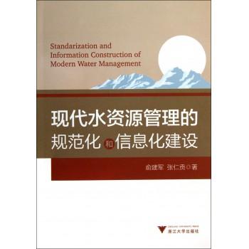现代水资源管理的规范化和信息化建设
