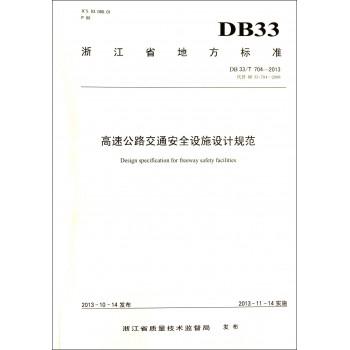 高速公路交通安全设施设计规范(DB33\T704-2013代替DB33\704-2008)/浙江省地方标准
