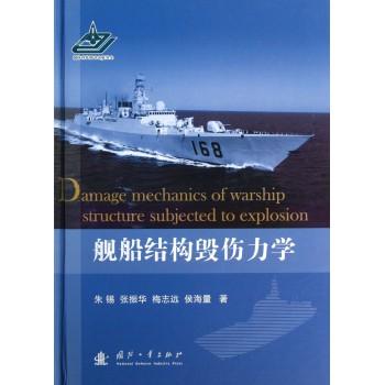 舰船结构毁伤力学(精)