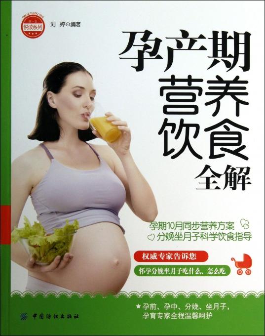 孕产期营养饮食全解/亲乐悦读系列